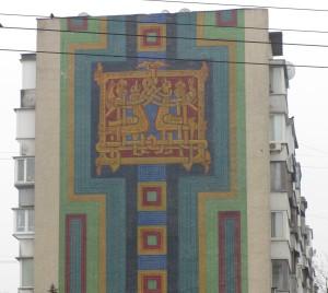 Kiev brick mosaic