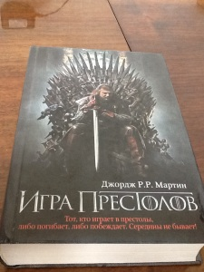 Game of Thrones in Russian